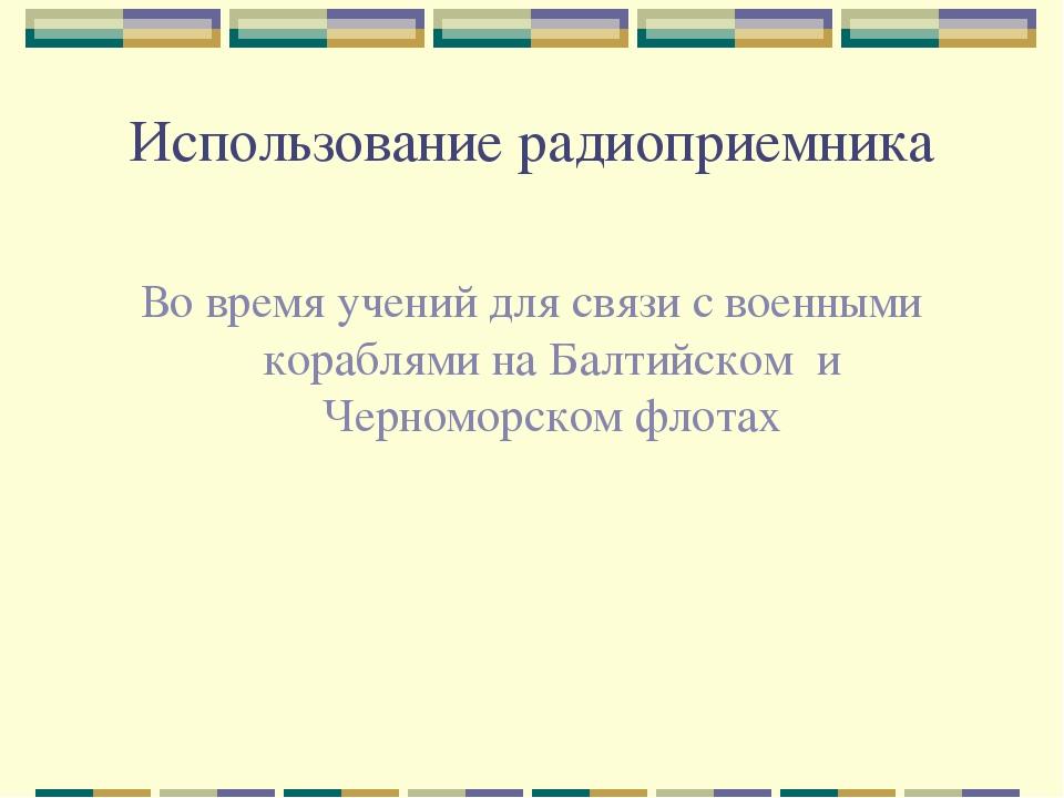 Использование радиоприемника Во время учений для связи с военными кораблями н...