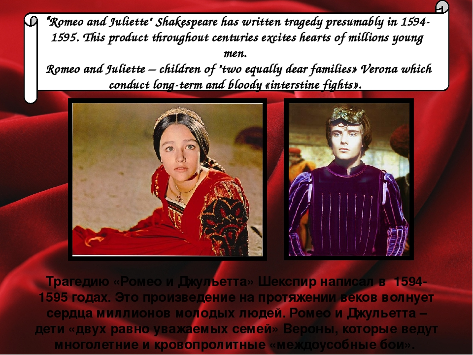 shakespeare romeo and juliet tragedy elements