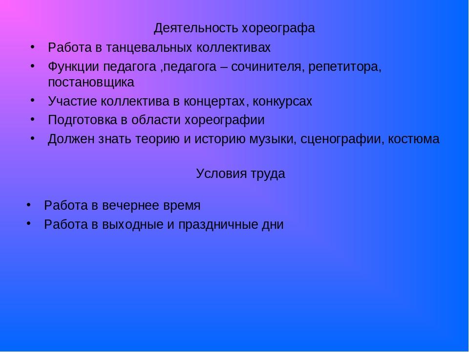 Деятельность хореографа Работа в танцевальных коллективах Функции педагога ,п...
