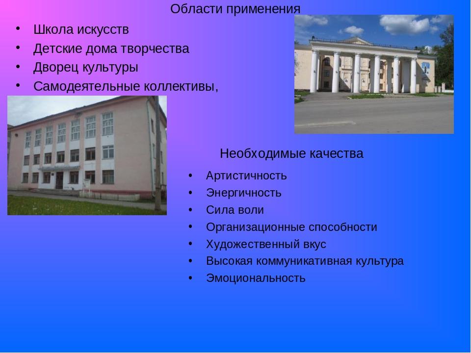 Области применения Школа искусств Детские дома творчества Дворец культуры Сам...