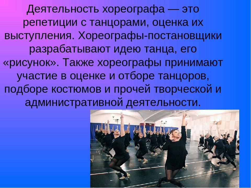 Деятельность хореографа — это репетиции с танцорами, оценка их выступления. Х...