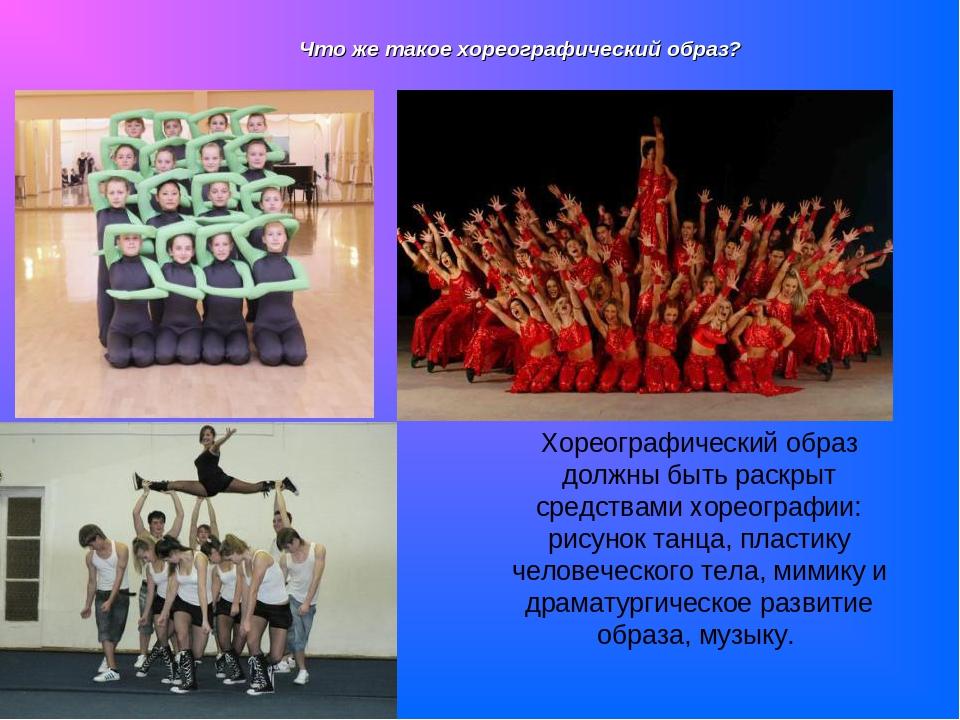 Хореографический образ должны быть раскрыт средствами хореографии: рисунок та...