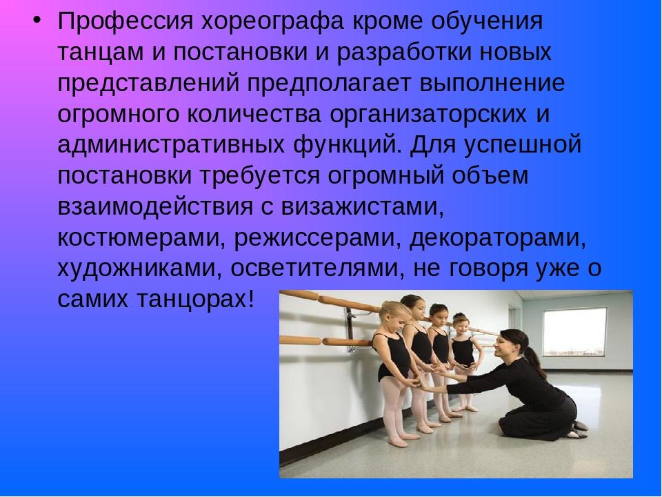Профессия хореографа кроме обучения танцам и постановки и разработки новых пр...