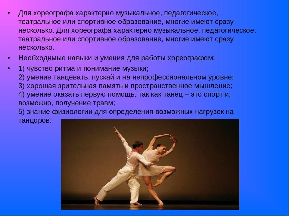 Для хореографа характерно музыкальное, педагогическое, театральное или спорт...