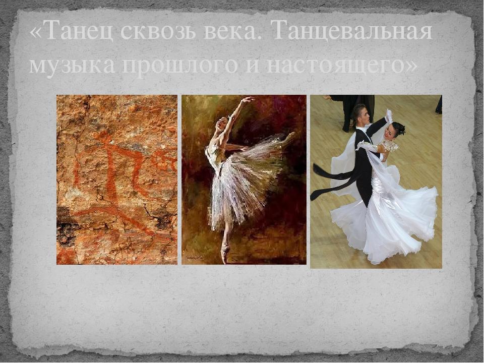 «Танец сквозь века. Танцевальная музыка прошлого и настоящего»