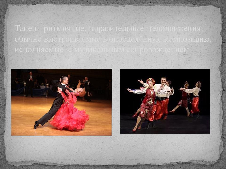 Танец - ритмичные, выразительные телодвижения, обычно выстраиваемые в опреде...