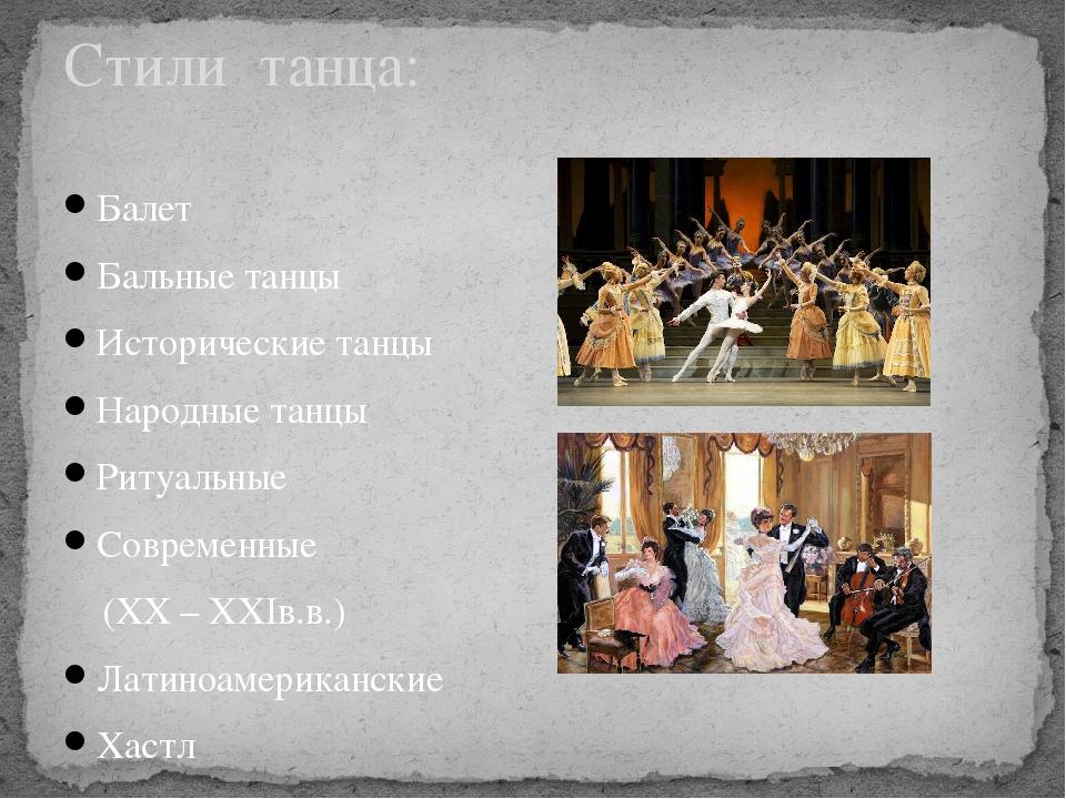 Стили танца: Балет Бальные танцы Исторические танцы Народные танцы Ритуальны...