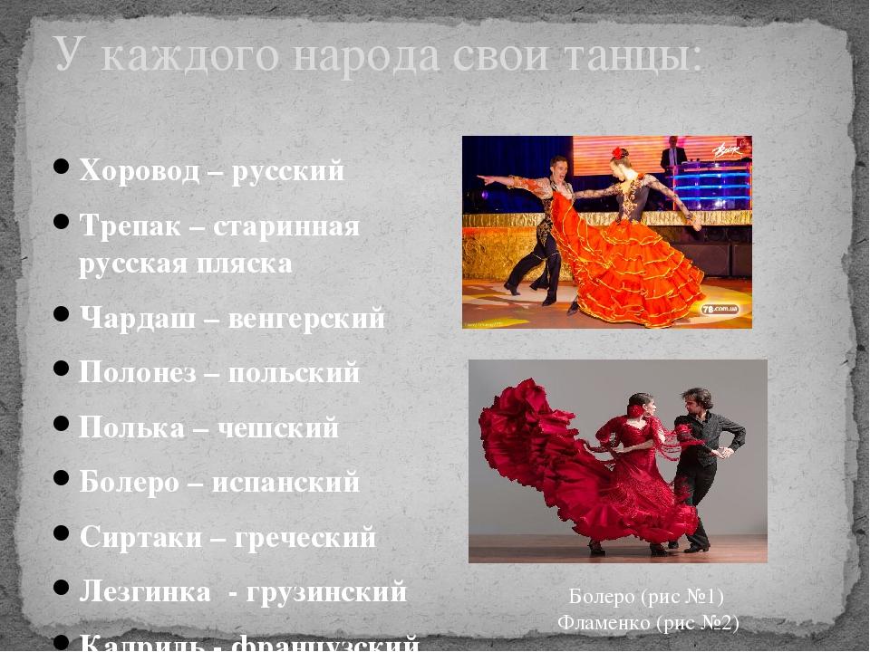 Болеро (рис №1) Фламенко (рис №2) У каждого народа свои танцы: Хоровод – русс...
