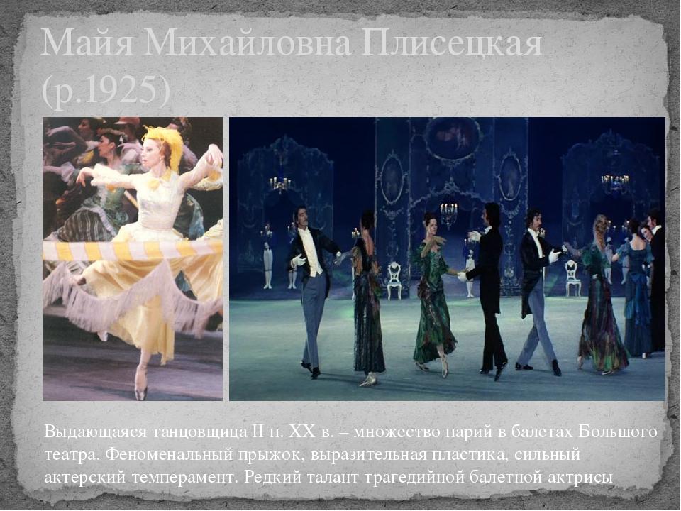 Выдающаяся танцовщица II п. XX в. – множество парий в балетах Большого театра...
