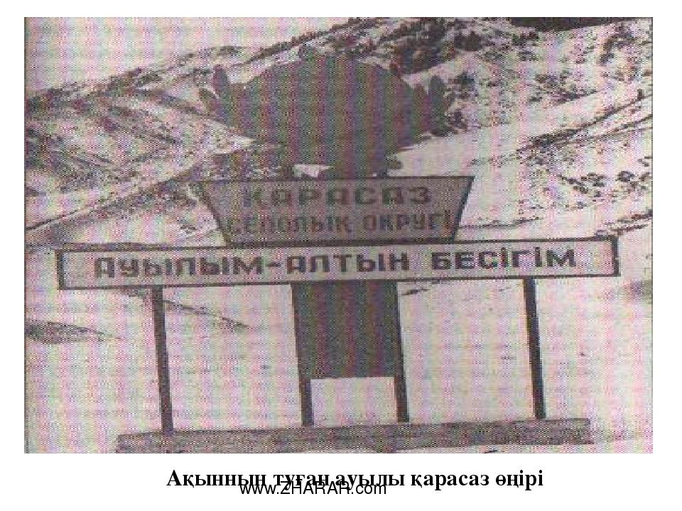 Ақынның туған ауылы қарасаз өңірі www.ZHARAR.com