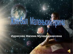 Идрисова Фагима Мухамеджановна