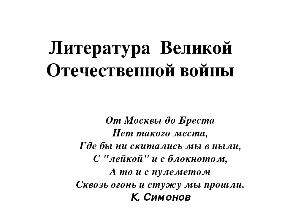 Литература Великой Отечественной войны От Москвы до Бреста Нет такого места,...