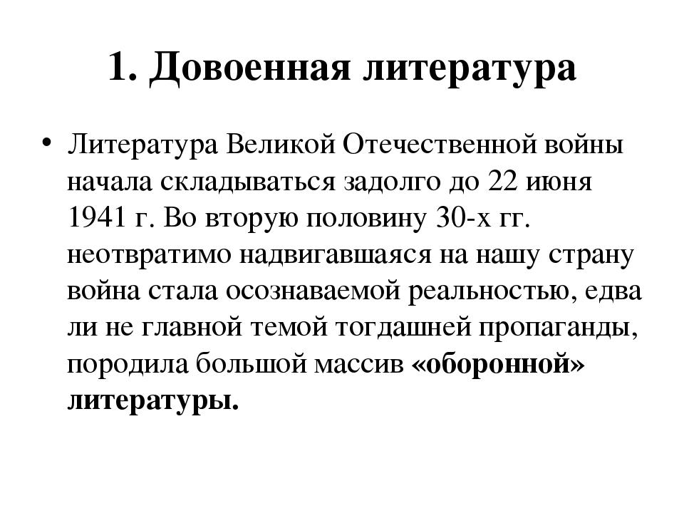 1. Довоенная литература Литература Великой Отечественной войны начала складыв...