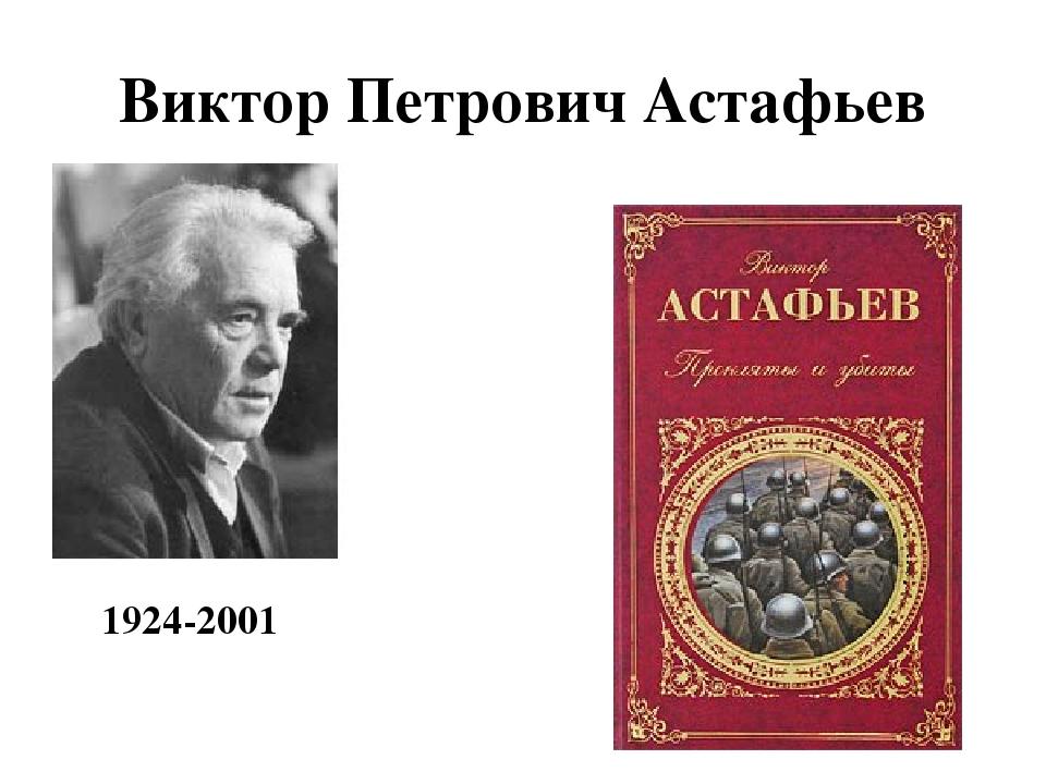 Виктор Петрович Астафьев 1924-2001