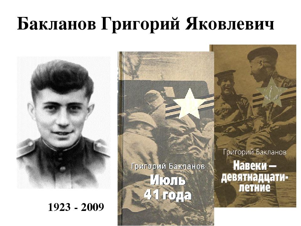 Бакланов Григорий Яковлевич 1923 - 2009