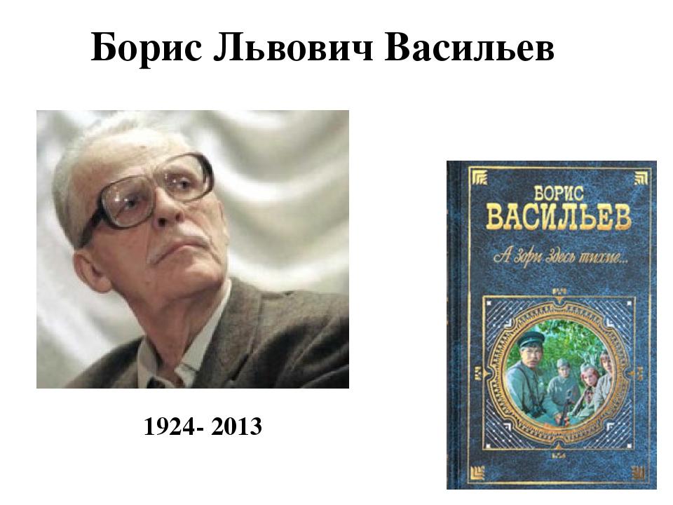 Борис Львович Васильев 1924- 2013