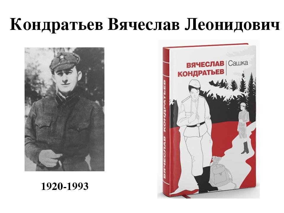 1920-1993 Кондратьев Вячеслав Леонидович