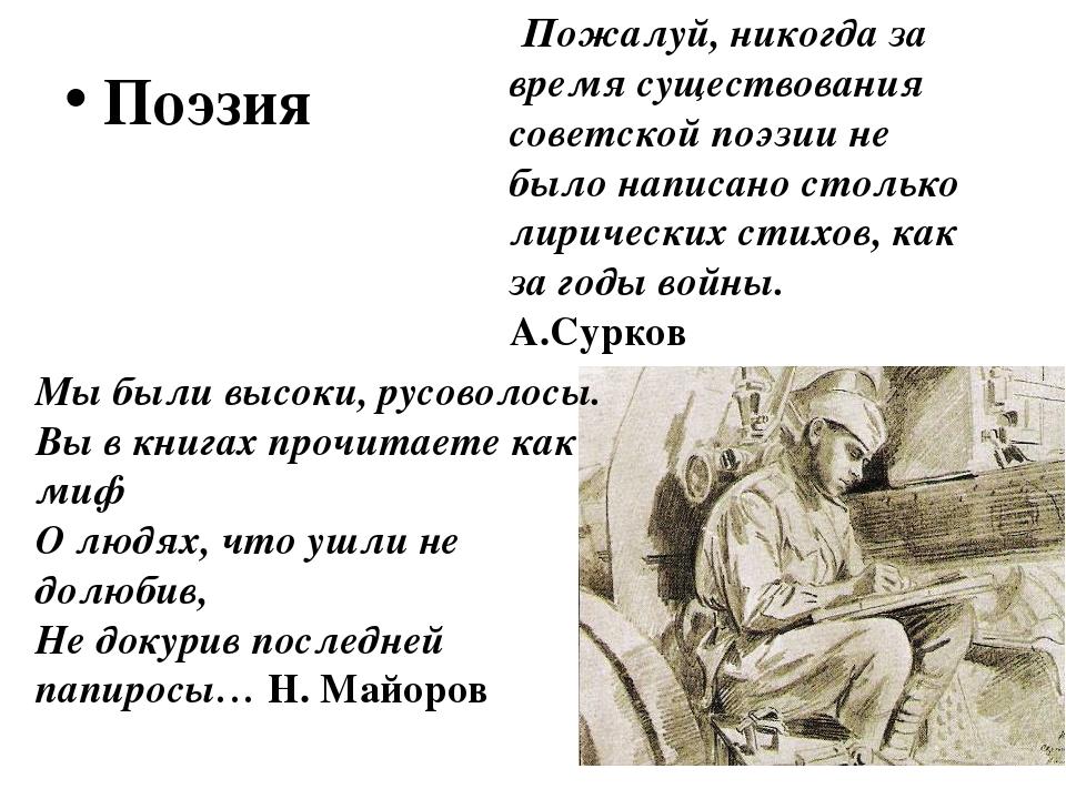 Поэзия Пожалуй, никогда за время существования советской поэзии не было напи...