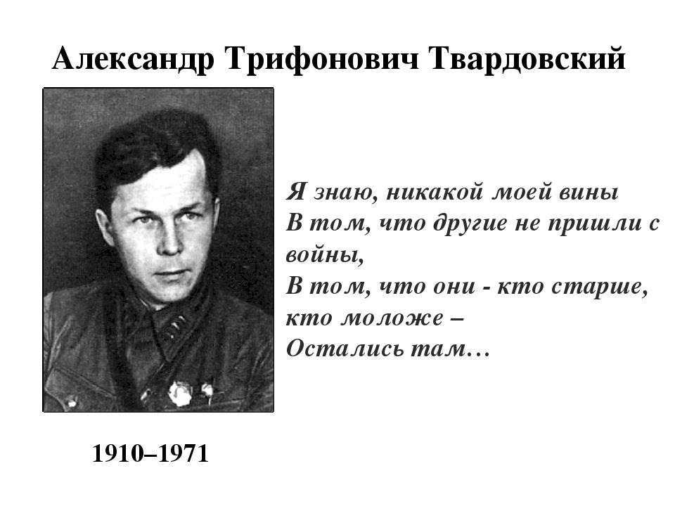 1910–1971 Александр Трифонович Твардовский Я знаю, никакой моей вины В том, ч...