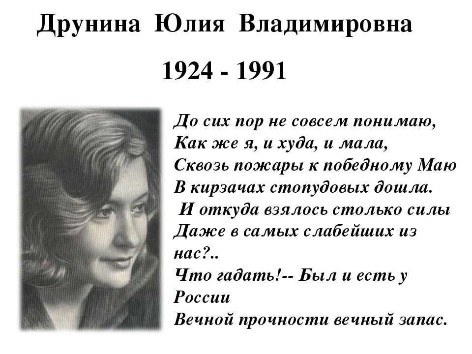 Друнина Юлия Владимировна 1924 - 1991 До сих пор не совсем понимаю, Как же...
