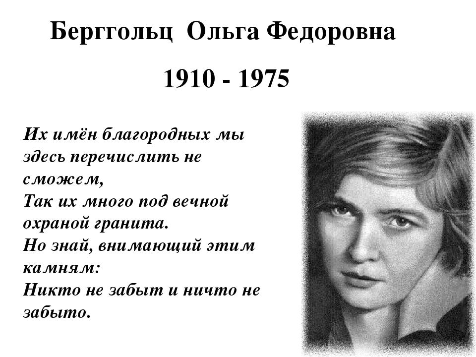 Берггольц Ольга Федоровна 1910 - 1975 Их имён благородных мы здесь перечисл...
