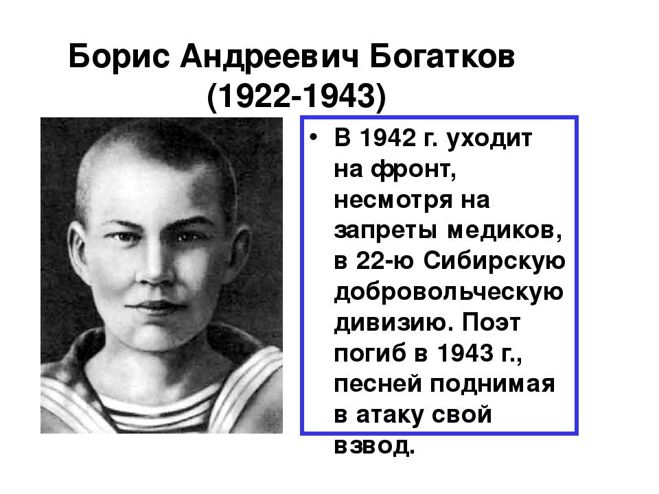 Борис Андреевич Богатков (1922-1943) В 1942г. уходит на фронт, несмотря на з...