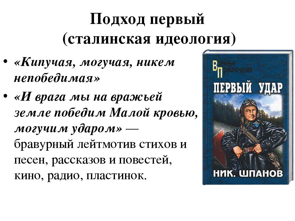 Подход первый (сталинская идеология) «Кипучая, могучая, никем непобедимая» «И...