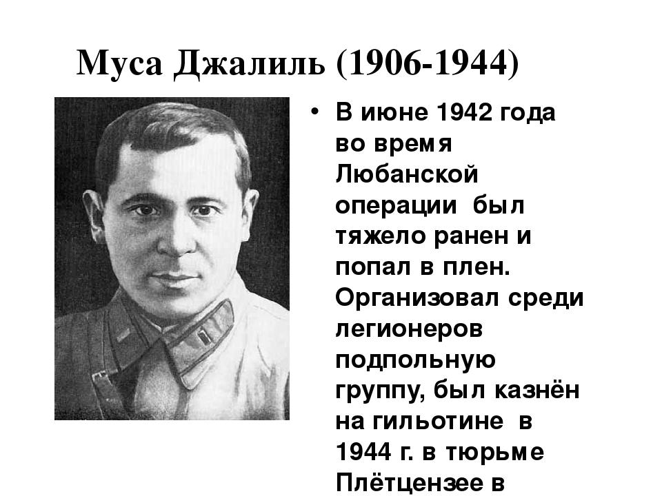 Муса Джалиль (1906-1944) В июне 1942 года во время Любанской операции был тяж...