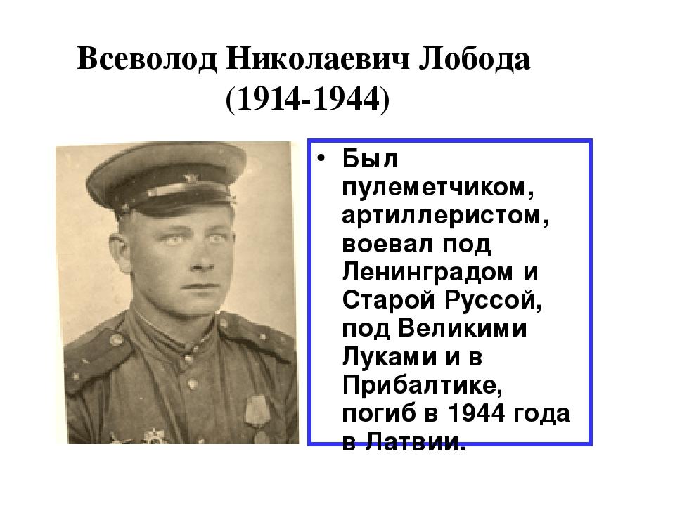 Всеволод Николаевич Лобода (1914-1944) Был пулеметчиком, артиллеристом, воева...