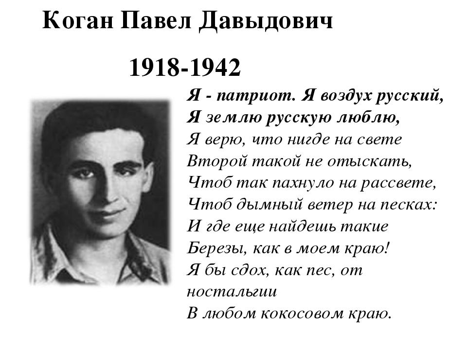 Коган Павел Давыдович 1918-1942 Я - патриот. Я воздух русский, Я землю русску...