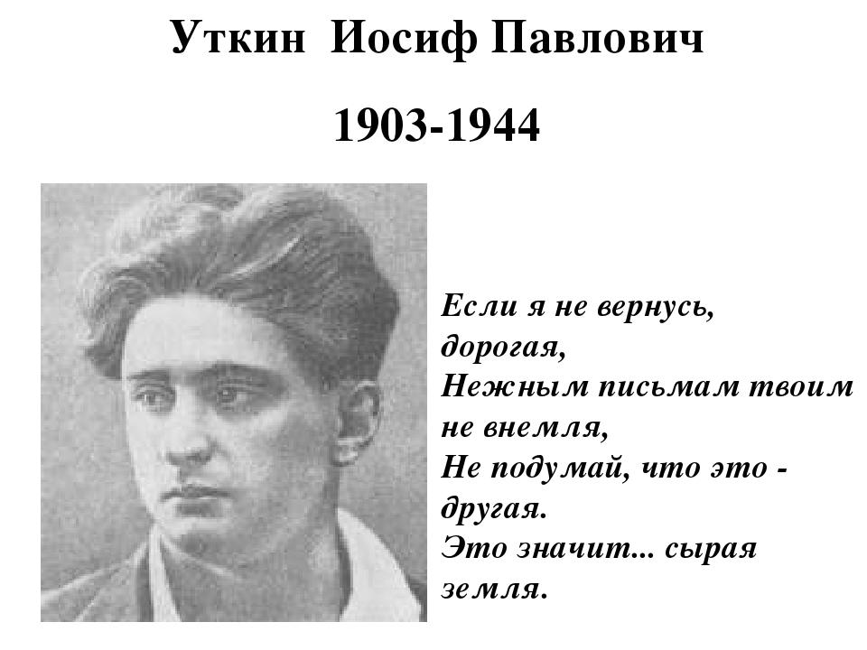 Уткин Иосиф Павлович 1903-1944 Если я не вернусь, дорогая, Нежным письмам т...
