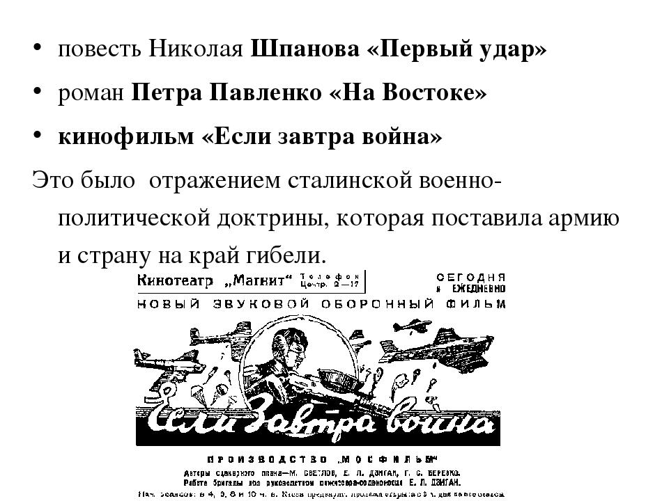 повесть Николая Шпанова «Первый удар» роман Петра Павленко «На Востоке» киноф...