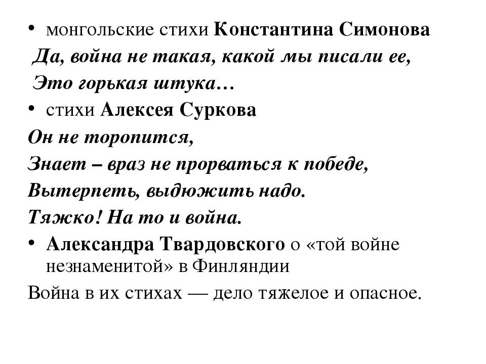 монгольские стихи Константина Симонова Да, война не такая, какой мы писали ее...