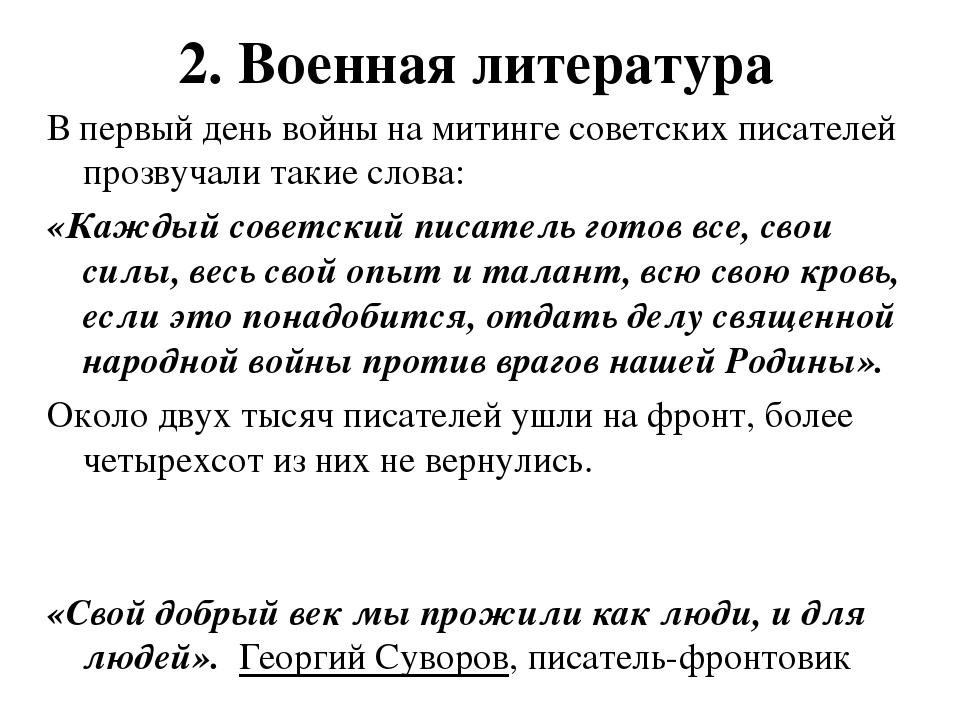 2. Военная литература В первый день войны на митинге советских писателей проз...