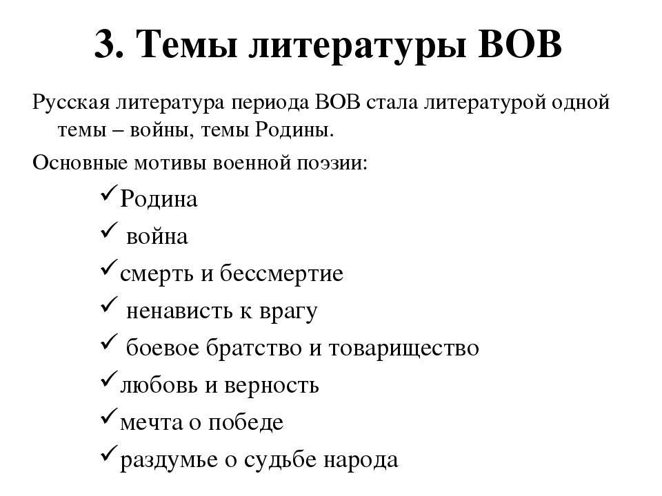 3. Темы литературы ВОВ Русская литература периода ВОВ стала литературой одной...