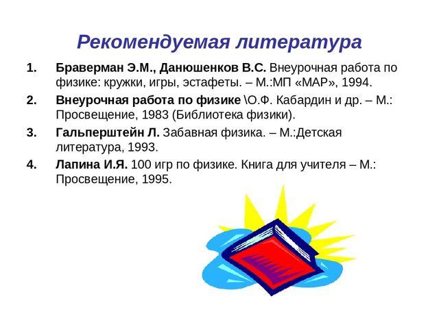 Рекомендуемая литература Браверман Э.М., Данюшенков В.С. Внеурочная работа по...