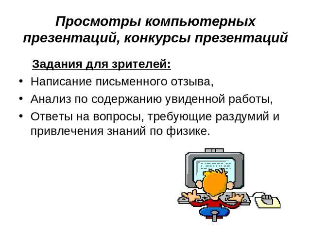 Просмотры компьютерных презентаций, конкурсы презентаций Задания для зрителей...