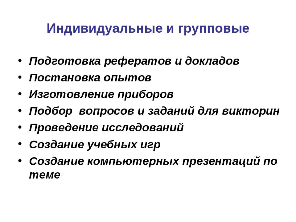 Индивидуальные и групповые Подготовка рефератов и докладов Постановка опытов...