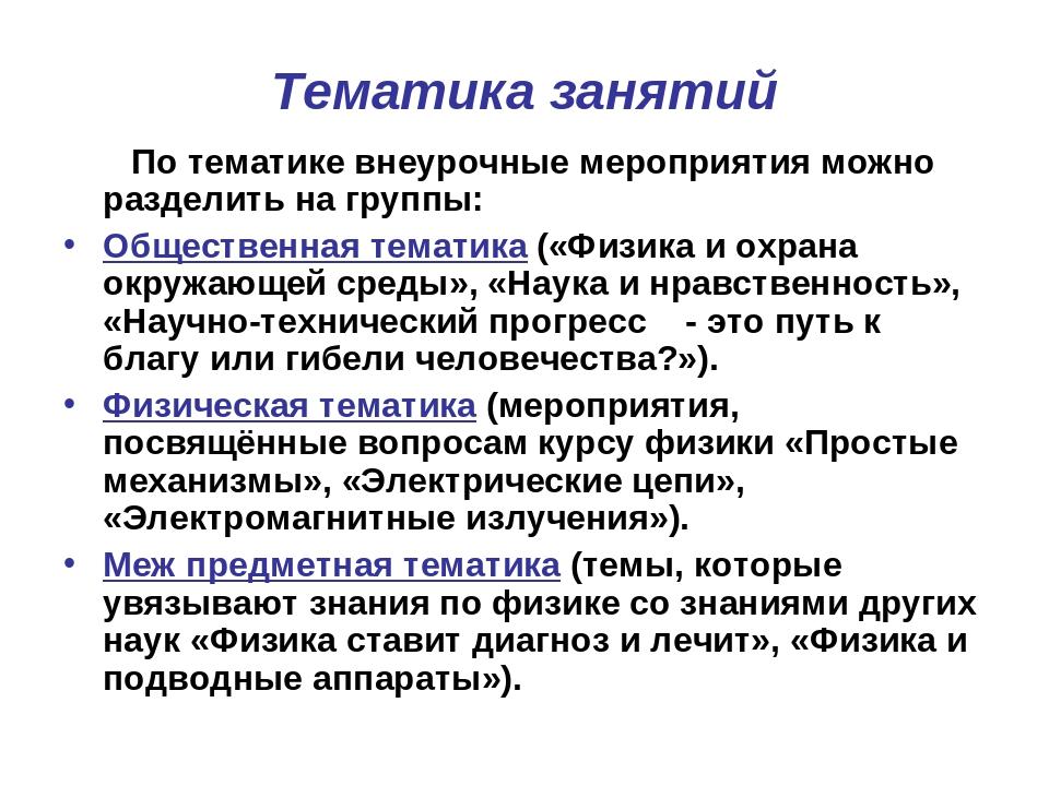 Тематика занятий По тематике внеурочные мероприятия можно разделить на группы...