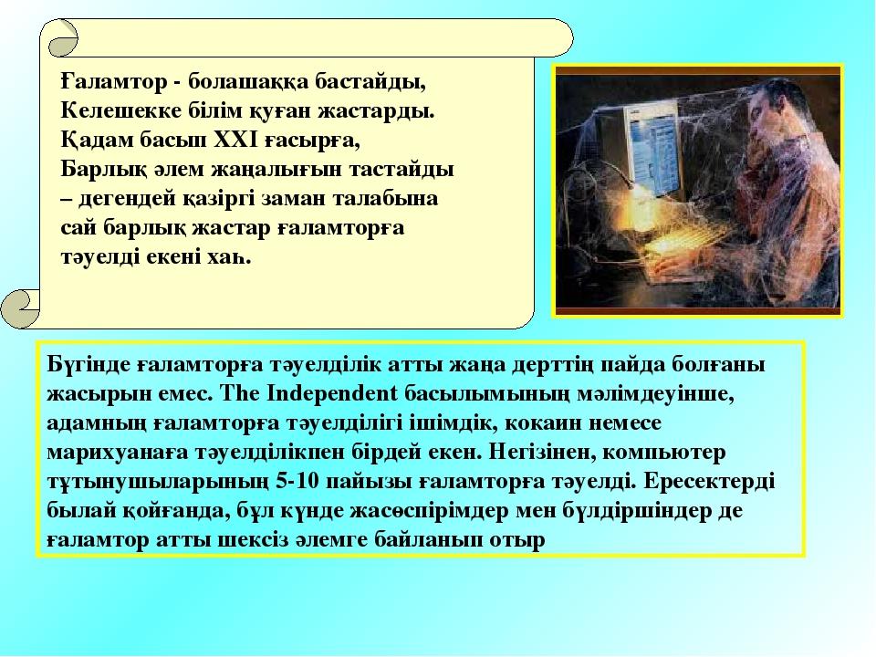 Ғаламтор - болашаққа бастайды, Келешекке білім қуған жастарды. Қадам басып Х...