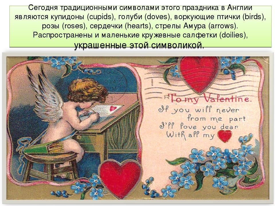 Открытка на день валентина перевод, новым годом
