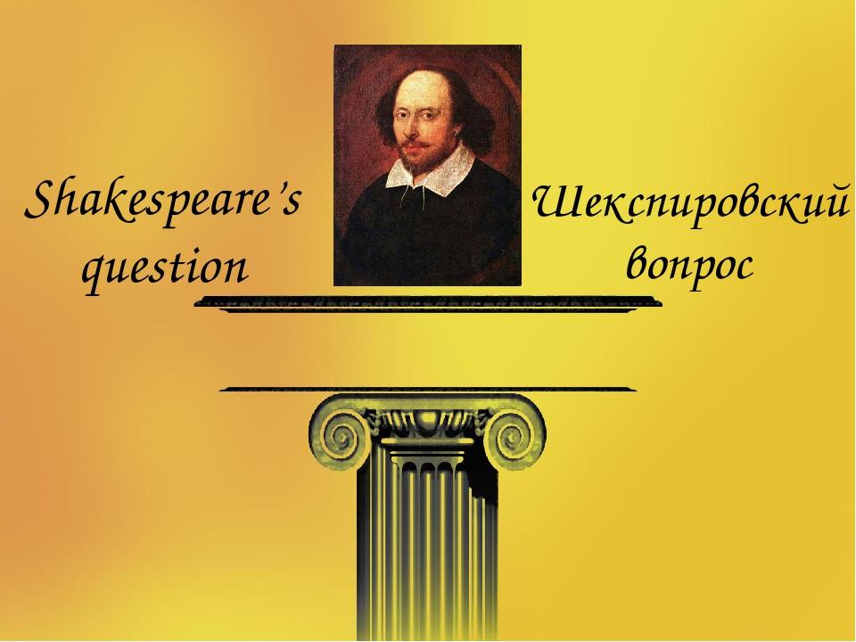 Картинки по запросу шекспировский вопрос