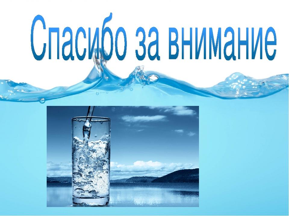 этого вода как основа жизни картинки турции условия для