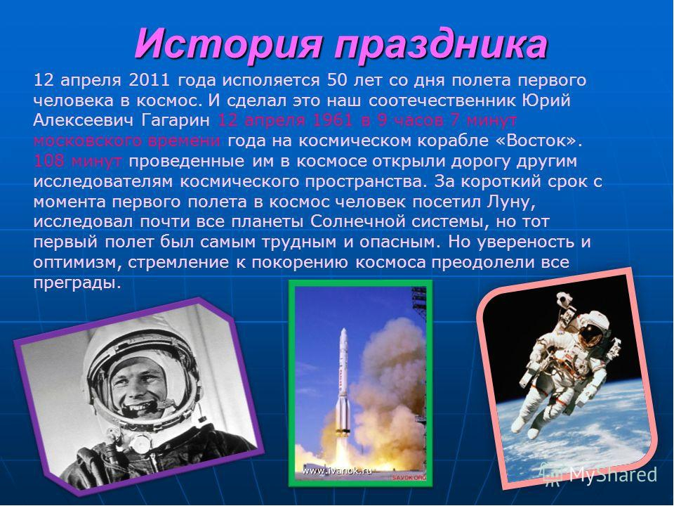Картинки рассказ о космосе для детей