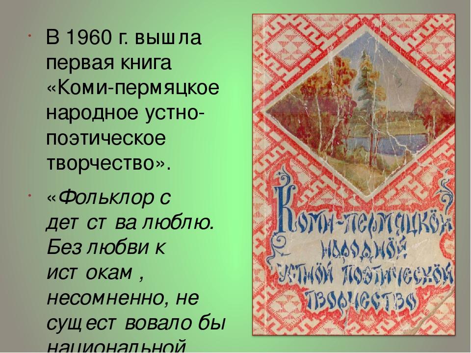 одном уровне коми пермяцкие стихи климов всего жизни
