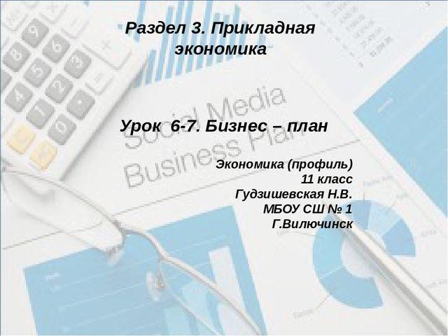 Экономика бизнес план урок бизнес идея мыло