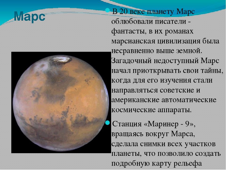 Марс В 20 веке планету Марс облюбовали писатели - фантасты, в их романах марс...