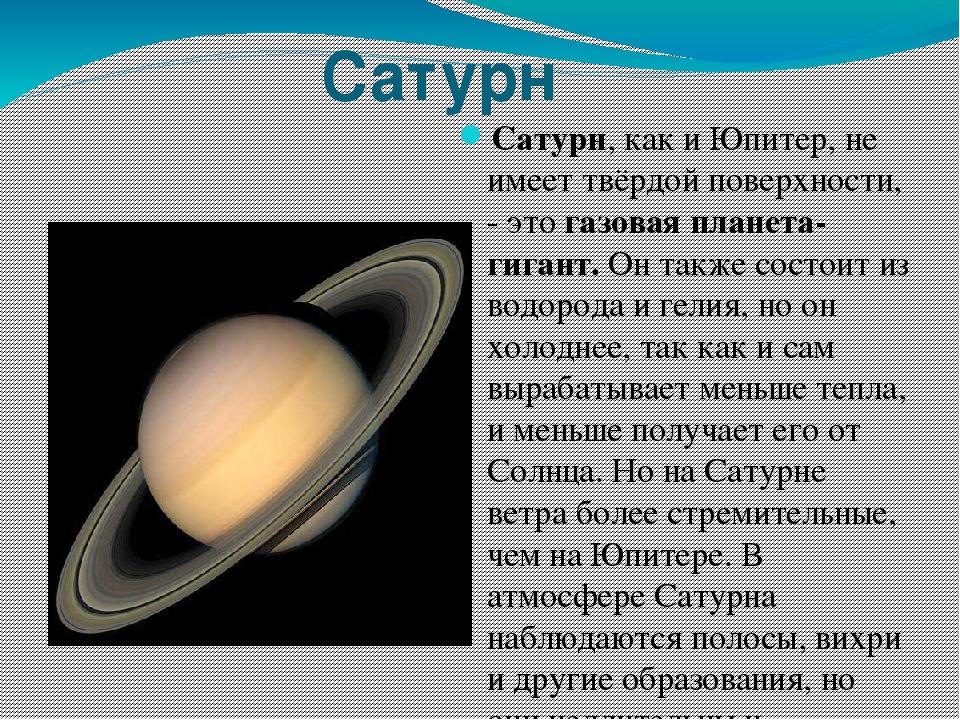 Сатурн Сатурн, как и Юпитер, не имеет твёрдой поверхности, - это газовая план...