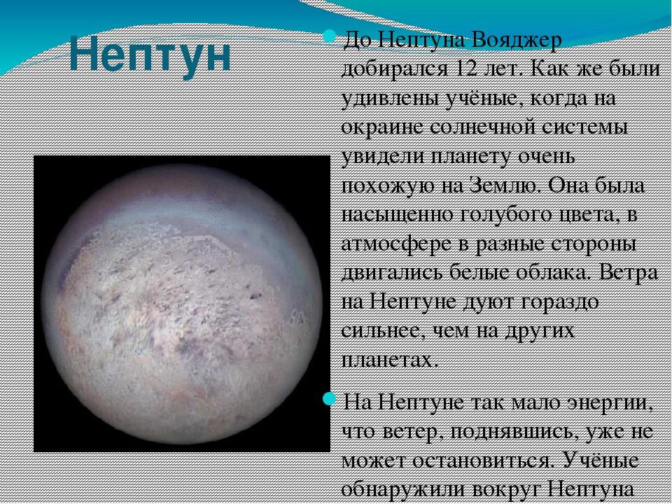 Нептун До Нептуна Вояджер добирался 12 лет. Как же были удивлены учёные, когд...