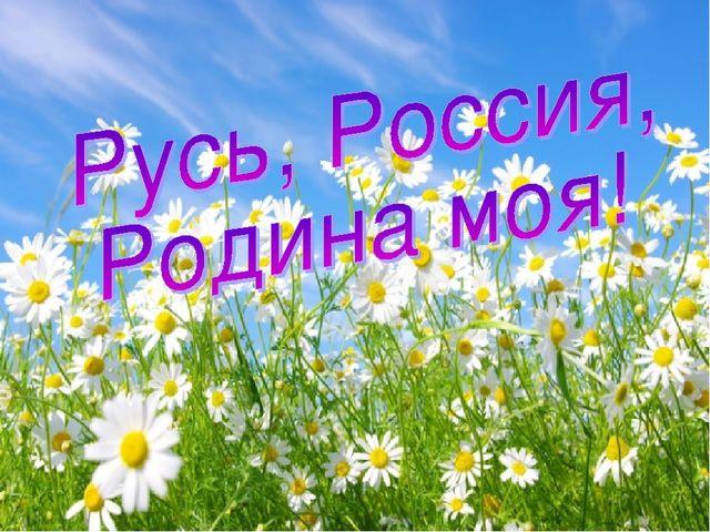 редчайших картинка русь россия родина второй